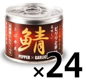 《送料無料》 伊藤食品 美味しい鯖 水煮 黒胡椒・にんにく入 190g × 24缶