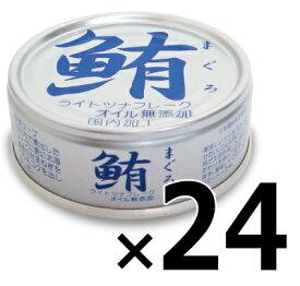 《送料無料》 伊藤食品 鮪ライトツナフレーク オイル無添加(銀) 70g × 24缶