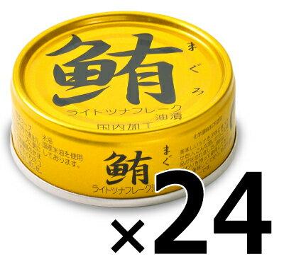 《送料無料》 伊藤食品 鮪ライトツナフレーク油漬け(金) 70g × 24缶 《あす楽》