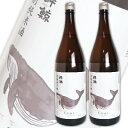 酔鯨 特別純米酒 1800ml × 2本 [酔鯨酒造 高知県]《あす楽》