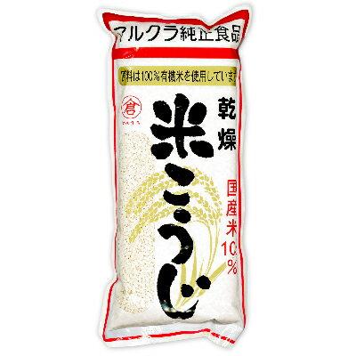 マルクラ食品 国産 有機米使用 乾燥白米こうじ 500g 【白米こうじ 乾燥 米こうじ 米麹 米糀】《あす楽》
