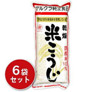 《送料無料》マルクラ食品 国産 有機米使用 乾燥白米こうじ 500g × 6袋 【白米こうじ 乾燥 米こうじ 米麹 米糀】