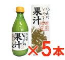 北山村 じゃばら果汁 360ml ×5本 【ジャバラ じゃばら 柑橘 天然果汁 】《あす楽》《送料無料》