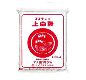 スズラン印 上白糖 1kg 日本甜菜製糖 【てんさい糖 甜菜糖 ビート糖 砂糖 1キロ 北海道産 ニッテン】