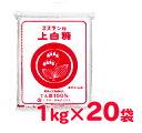スズラン印 上白糖 1kg×20袋 日本甜菜製糖 【てんさい糖 甜菜糖 ビート糖 砂糖 20キロ 20kg 北海道産 ニッテン】《あす楽》