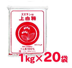 《送料無料》スズラン印 上白糖 1kg×20袋 日本甜菜製糖