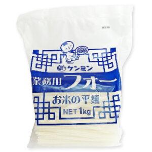 ケンミン 業務用フォー (お米の平麺) 1kg 【お徳用 大容量 けんみん 健民】