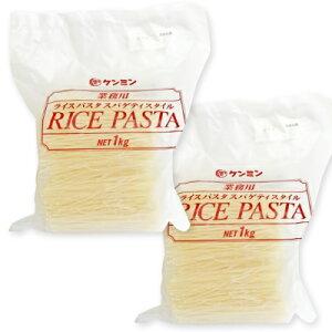 ケンミン 業務用ライスパスタ スパゲティスタイル 1kg × 2袋【お徳用 大容量 けんみん 健民】