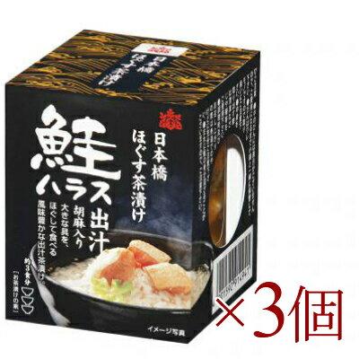 桐印 日本橋 ほぐす茶漬け 鮭ハラス 出汁 (胡麻入り) 95g × 3個 [国分 K&K]【お茶漬け お茶づけ】《あす楽》