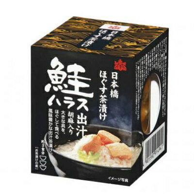 桐印 日本橋 ほぐす茶漬け 鮭ハラス 出汁 (胡麻入り) 95g [国分 K&K]【お茶漬け お茶づけ】《あす楽》