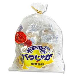 富良野 バタじゃが 5個 [南富良野町振興公社]【ほっかいどう 北海道 じゃがバター ばたじゃが 無添加 空知 そらち】《あす楽》