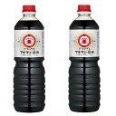 盛田 マルキン デラックス醤油 1L×2