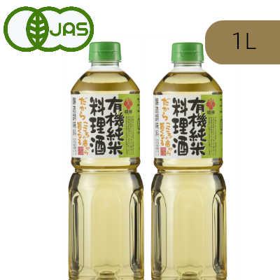 盛田 有機純米料理酒 1L × 2本【有機JAS 料理酒(調理酒) 】 《あす楽》
