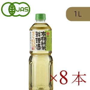 《送料無料》 盛田 有機純米料理酒 1L × 8本【有機JAS 料理酒(調理酒) 】