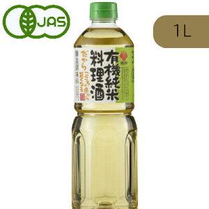 盛田 有機純米料理酒 1L 【有機JAS 料理酒(調理酒)  】 《あす楽》