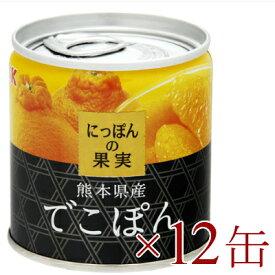 《送料無料》にっぽんの果実  熊本県産 でこぽん 185g × 12缶 [K&K]【国産 デコポン】