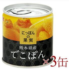 にっぽんの果実  熊本県産 でこぽん 185g × 3缶 [K&K]【国産 デコポン】
