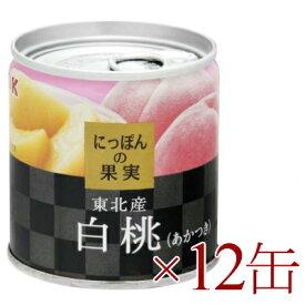 《送料無料》 にっぽんの果実 東北産 白桃(あかつき)195g ×12缶 [K&K]【国産 もも】