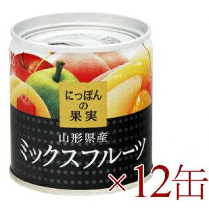 《送料無料》 にっぽんの果実 山形県産 ミックスフルーツ 195g ×12缶 [K&K]【国産】
