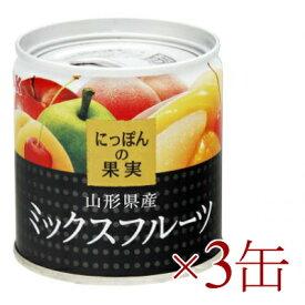 にっぽんの果実 山形県産 ミックスフルーツ 195g ×3缶 [K&K]【国産】