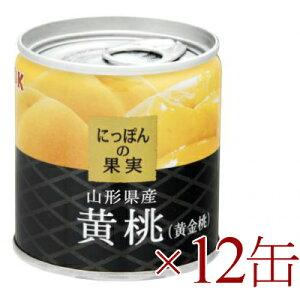 《送料無料》にっぽんの果実 山形県産 黄桃 (黄金桃) 195g × 12缶 [K&K]【国産 もも おうとう】