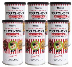 マスコット サラダエレガンス プロ缶 120g ×6個 【マスコットフーズ うまみ調味料 万能調味料 コンソメ風味 野菜】《あす楽》