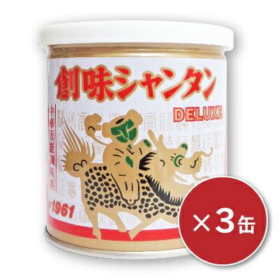 創味シャンタンDX 250g ×3缶 [創味食品]《あす楽》