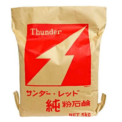 《送料無料》 サンダーレッド 純粉石鹸 5kg [本宮石鹸工業所]【無添加 ナチュラル洗濯 せっけん】《あす楽》