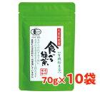 宮崎茶房 食べる緑茶 (有機粉末茶) 70g ×10袋 [有機JAS]《送料無料》