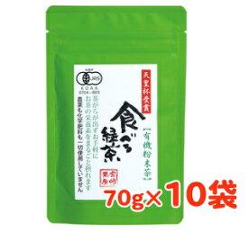 宮崎茶房 食べる緑茶 (有機粉末茶) 70g ×10袋 [有機JAS]《あす楽》《送料無料》
