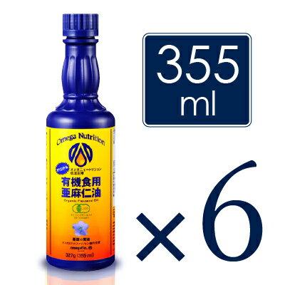 《送料無料》 有機亜麻仁油 フラックスシードオイル 355ml × 6本 [オメガニュートリジョン]【有機JAS】《あす楽》《冷蔵手数料 無料》