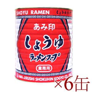 あみ印 しょうゆラーメンスープ 3.1kg × 6缶 業務用《送料無料》