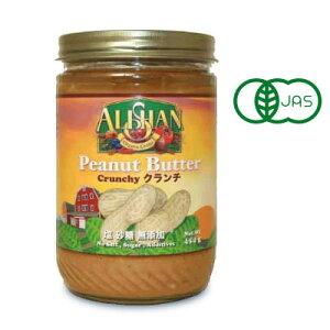 アリサン ピーナッツバター クランチ 454g N11【有機JAS オーガニック ワンスアゲイン】【無塩 無糖 無添加 濃厚 おいしい トースト クッキー】