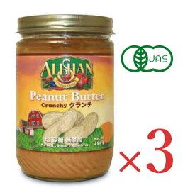 《送料無料》アリサン ピーナッツバター クランチ 454g N11 × 3個《あす楽》