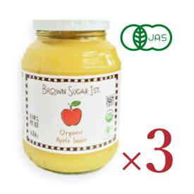 ブラウンシュガー ファースト 有機アップルソース 680g × 3個セット[Brown Sugar 1st]【有機JAS USDA オーガニック リンゴ りんご 林檎 BS1ST.】《あす楽》