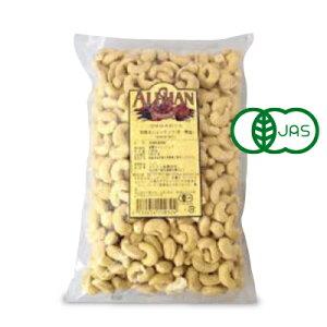 《送料無料》 アリサン 有機カシューナッツ 1kg(生・無塩)N44L 有機JAS認定