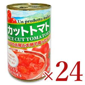 朝日 イタリア産 カットトマト缶 400g × 24缶セット 【トマト缶 トマト缶詰 カット ケース販売】
