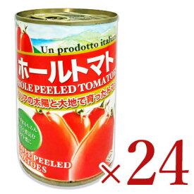 朝日 イタリア産 ホールトマト缶 400g × 24缶セット 【トマト缶 トマト缶詰 ホール ケース販売】