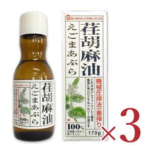 《送料無料》 紅花食品 荏胡麻油(えごま油) 170g × 3個