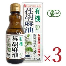 《送料無料》有機JAS 紅花食品 有機 荏胡麻油(えごま油) 170g × 3個