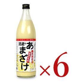 《送料無料》ぶんご銘醸 麹天然仕込 酒蔵のあまざけ 900ml × 6本 セット ケース販売