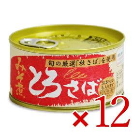 《送料無料》 千葉産直サービス とろさば みそ煮 180g × 12缶 [トロ缶シリーズ](ケース販売)