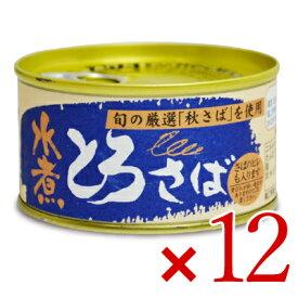《送料無料》 千葉産直サービス とろさば 水煮 180g × 12缶 [トロ缶シリーズ](ケース販売)