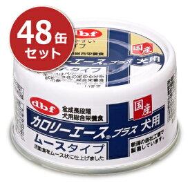 《送料無料》《48缶》デビフ d.b.f カロリーエースプラス犬用ムースタイプ 65g×48個セット ケース販売