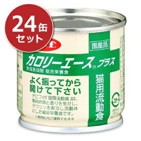 《送料無料》デビフ d.b.f カロリーエース+猫用流動食 85g×24個セット ケース販売