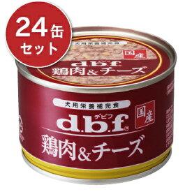 《送料無料》デビフ 鶏肉&チーズ 150g×24個セット ケース販売