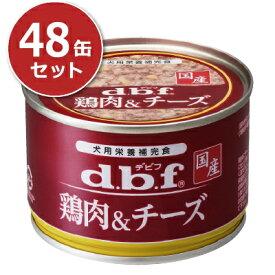 《送料無料》デビフ 鶏肉&チーズ 150g×48個セット ケース販売