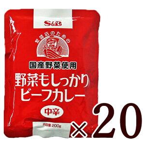 《送料無料》S&B 野菜もしっかりビーフカレー 中辛 200g × 20個 セット (国産野菜使用)