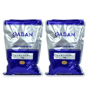 《送料無料》GABAN ギャバン シナモンパウダー 1kg × 2袋 セット