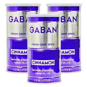 《送料無料》 GABAN ギャバン シナモンパウダー 缶 300g × 3個